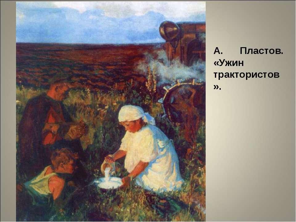 А. Пластов. «Ужин трактористов».
