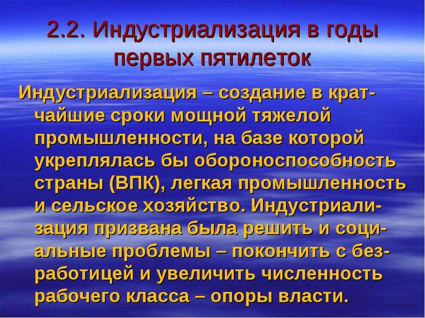 2.2. Индустриализация в годы первых пятилеток Индустриализация – создание в к...
