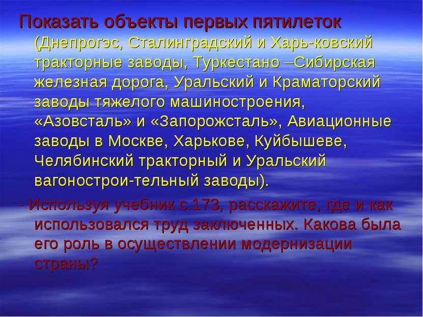 Показать объекты первых пятилеток (Днепрогэс, Сталинградский и Харь-ковский т...