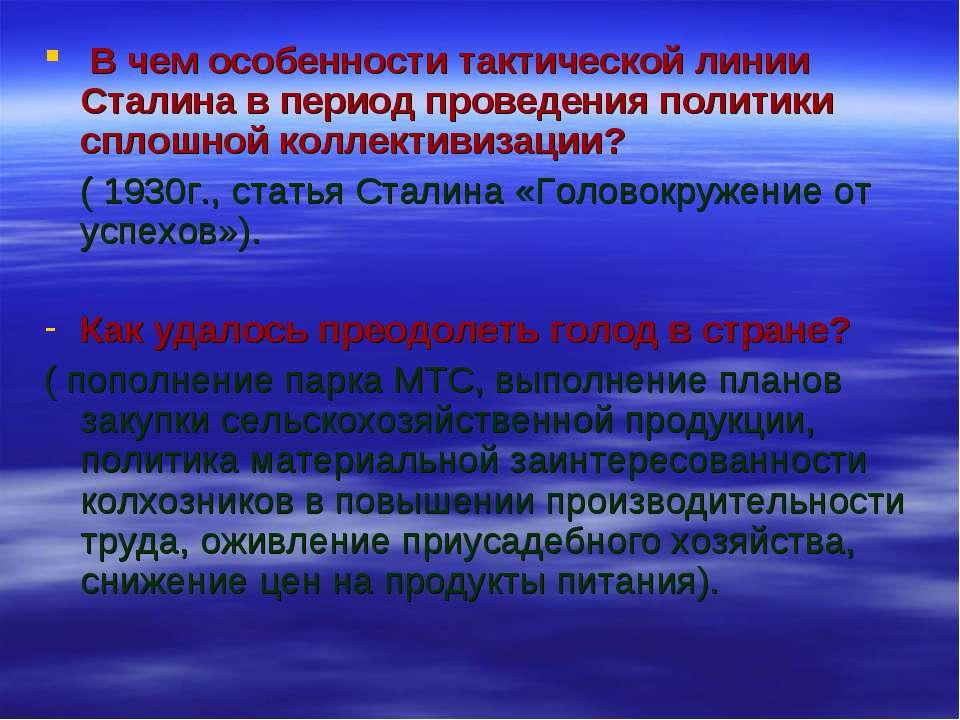 В чем особенности тактической линии Сталина в период проведения политики спло...