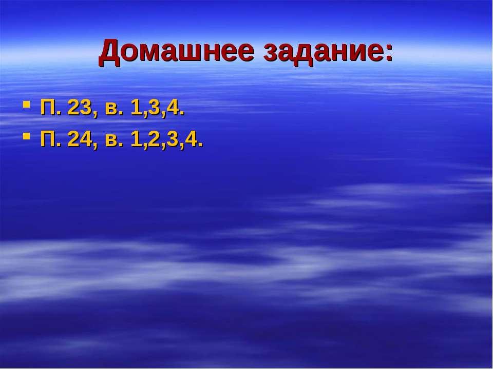 Домашнее задание: П. 23, в. 1,3,4. П. 24, в. 1,2,3,4.