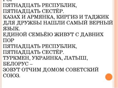 КРАСИВЫ В УБРАНСТВЕ ЛЕСОВ И ОЗЁР ПЯТНАДЦАТЬ РЕСПУБЛИК, ПЯТНАДЦАТЬ СЕСТЁР. ЭСТ...