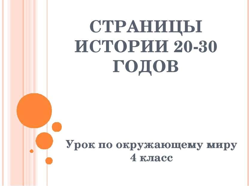 СТРАНИЦЫ ИСТОРИИ 20-30 ГОДОВ Урок по окружающему миру 4 класс
