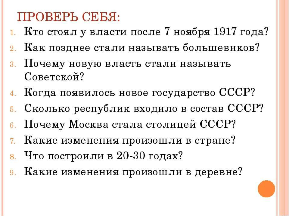 ПРОВЕРЬ СЕБЯ: Кто стоял у власти после 7 ноября 1917 года? Как позднее стали ...