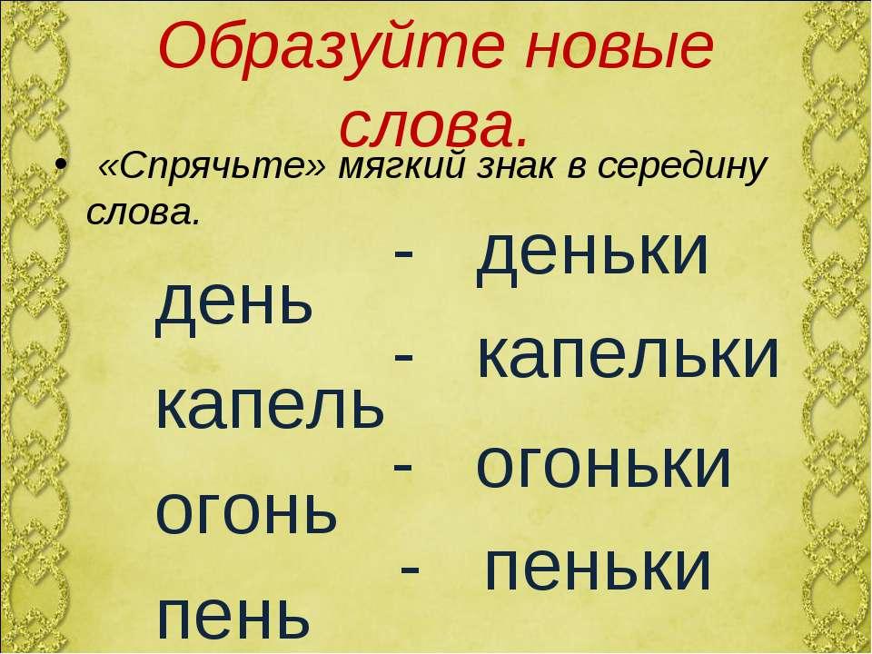 Образуйте новые слова. «Спрячьте» мягкий знак в середину слова. день капель о...