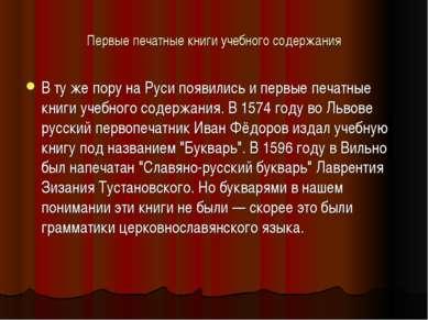 Первые печатные книги учебного содержания В ту же пору на Руси появились и пе...
