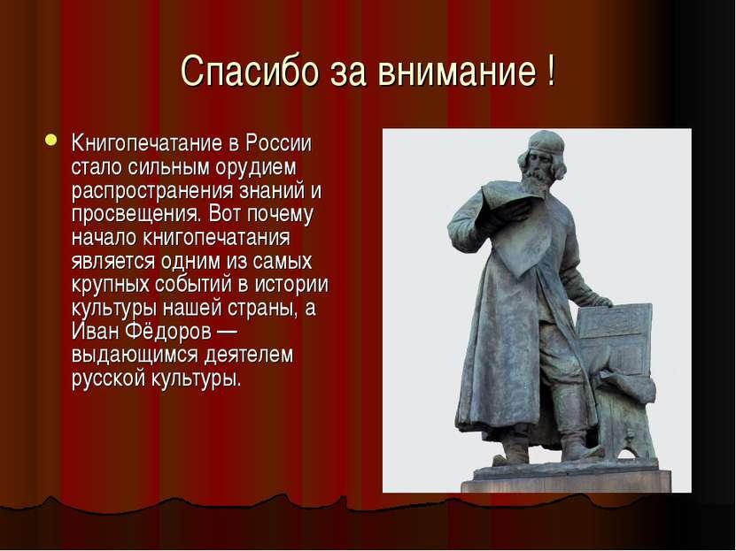 Спасибо за внимание ! Книгопечатание в России стало сильным орудием распростр...