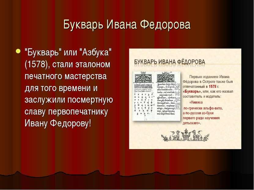 """Букварь Ивана Федорова """"Букварь"""" или """"Азбука"""" (1578), стали эталоном печатног..."""