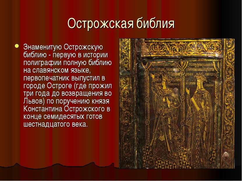Острожская библия Знаменитую Острожскую библию - первую в истории полиграфии ...