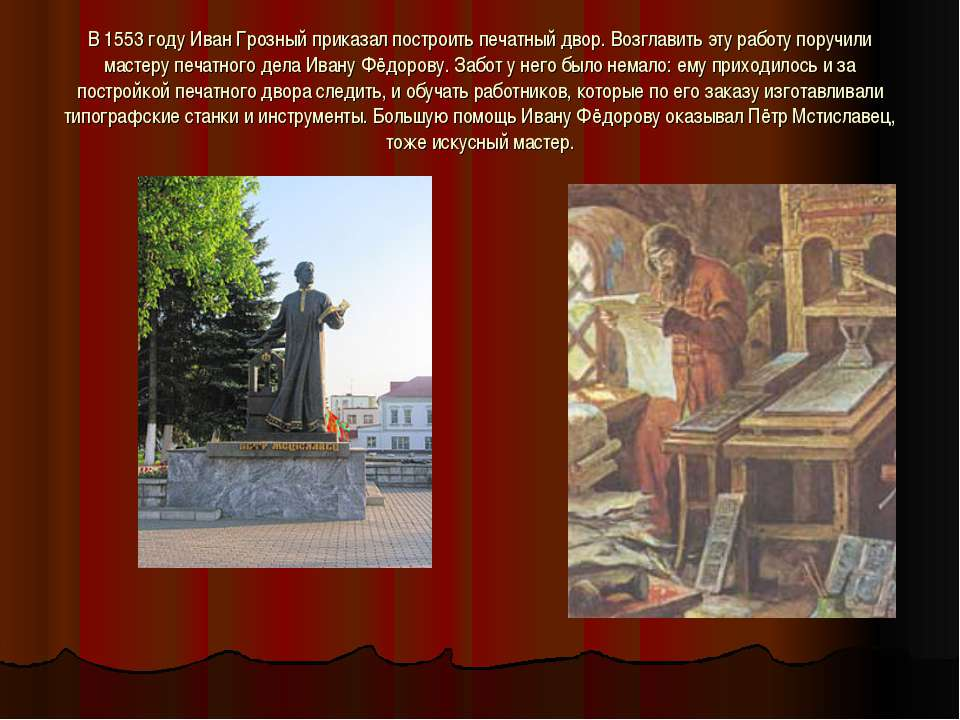 В 1553 году Иван Грозный приказал построить печатный двор. Возглавить эту раб...