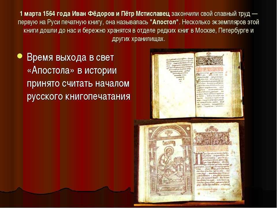 1 марта 1564 года Иван Фёдоров и Пётр Мстиславецзакончили свой славный труд ...