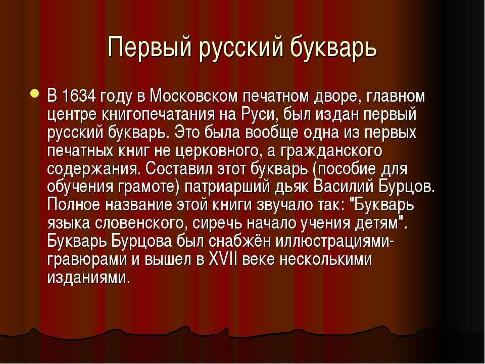 Первый русский букварь В 1634 году в Московском печатном дворе, главном центр...