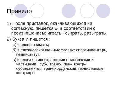 Правило 1) После приставок, оканчивающихся на согласную, пишется Ы в соответс...