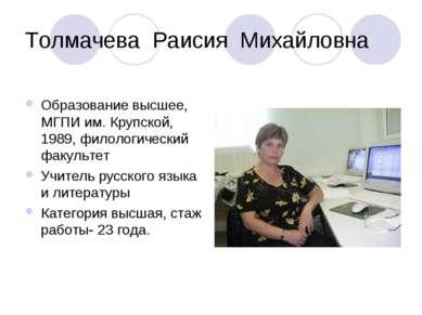 Толмачева Раисия Михайловна Образование высшее, МГПИ им. Крупской, 1989, фило...