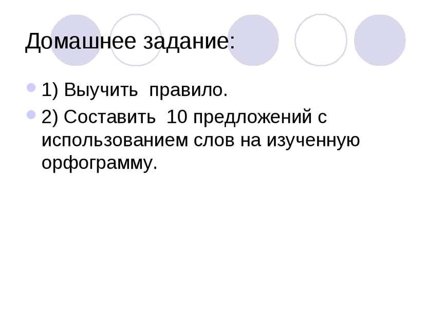 Домашнее задание: 1) Выучить правило. 2) Составить 10 предложений с использов...