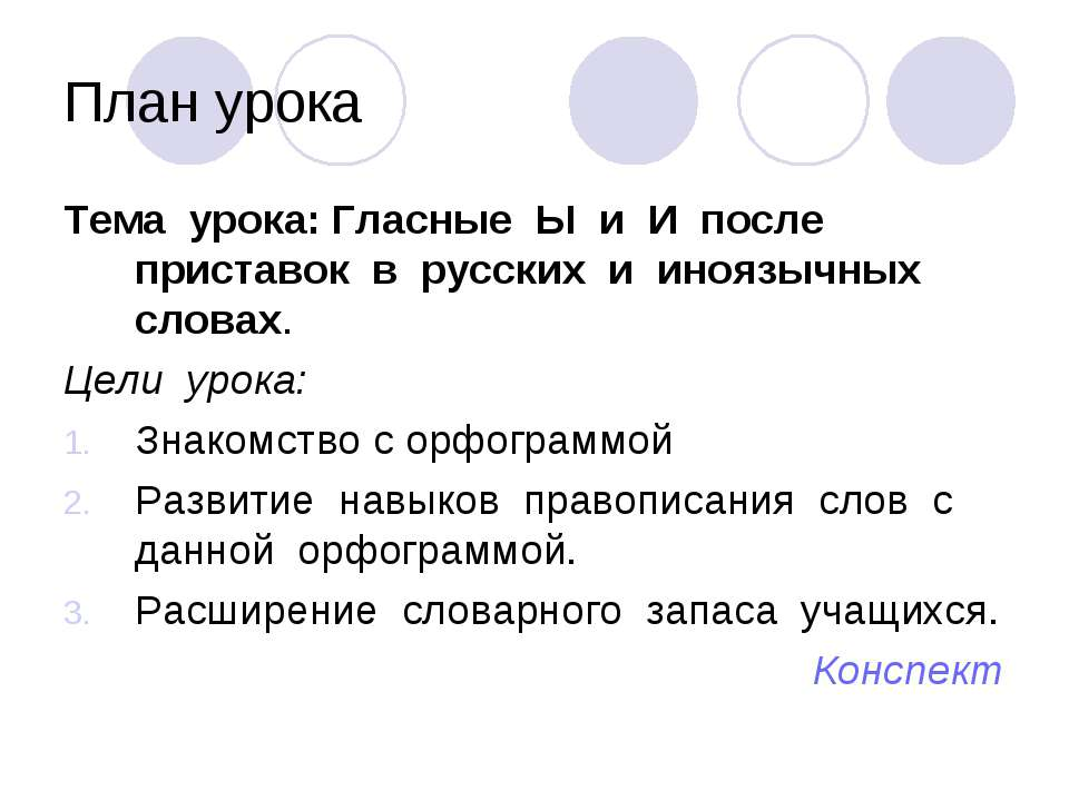 План урока Тема урока: Гласные Ы и И после приставок в русских и иноязычных с...