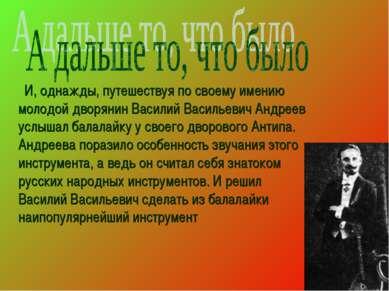 И, однажды, путешествуя по своему имению молодой дворянин Василий Васильевич ...