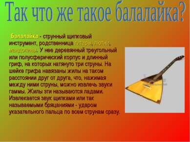 Балалайка - струнный щипковый инструмент, родственница гитары, лютни, мандоли...