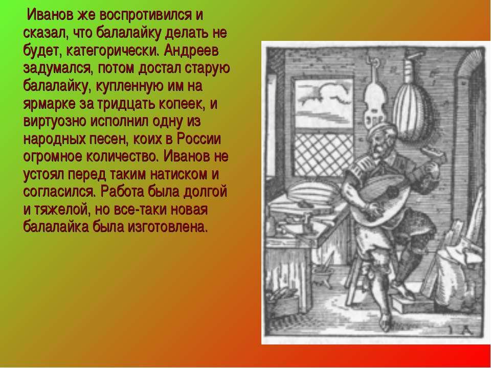 Иванов же воспротивился и сказал, что балалайку делать не будет, категорическ...
