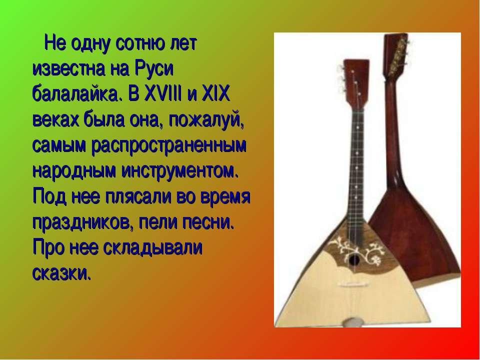 Не одну сотню лет известна на Руси балалайка. В XVIII и XIX веках была она, п...