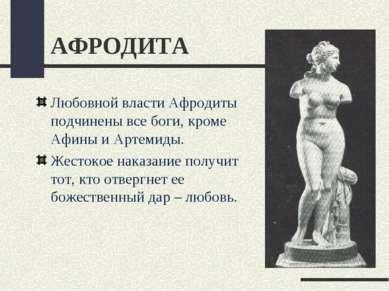 АФРОДИТА Любовной власти Афродиты подчинены все боги, кроме Афины и Артемиды....