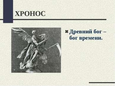ХРОНОС Древний бог – бог времени.