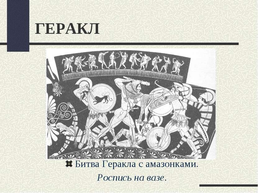 ГЕРАКЛ Битва Геракла с амазонками. Роспись на вазе.