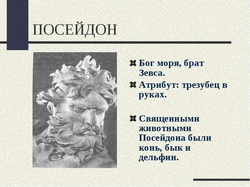 ПОСЕЙДОН Бог моря, брат Зевса. Атрибут: трезубец в руках. Священными животным...