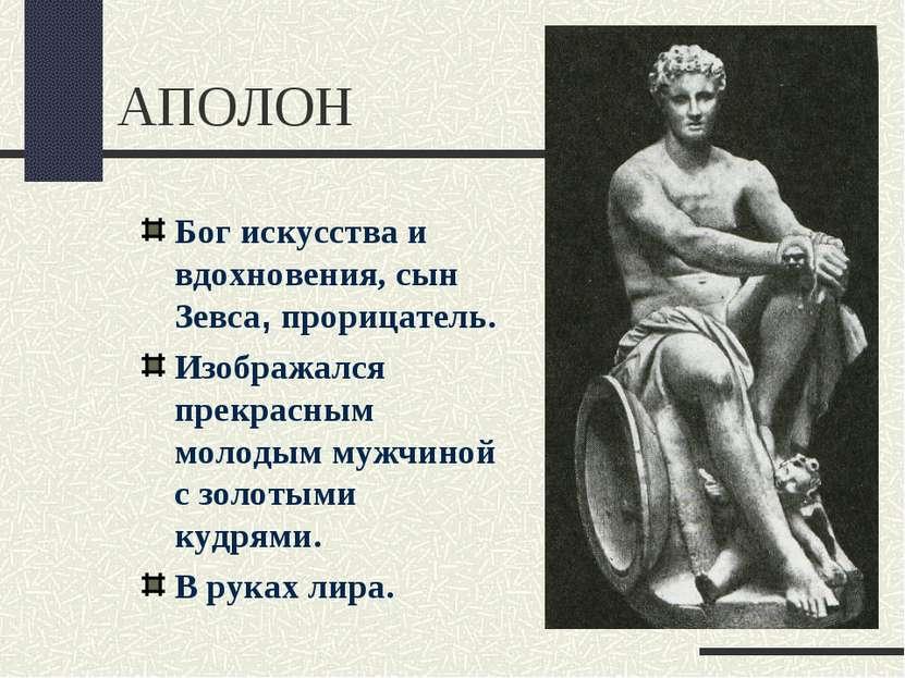 АПОЛОН Бог искусства и вдохновения, сын Зевса, прорицатель. Изображался прекр...