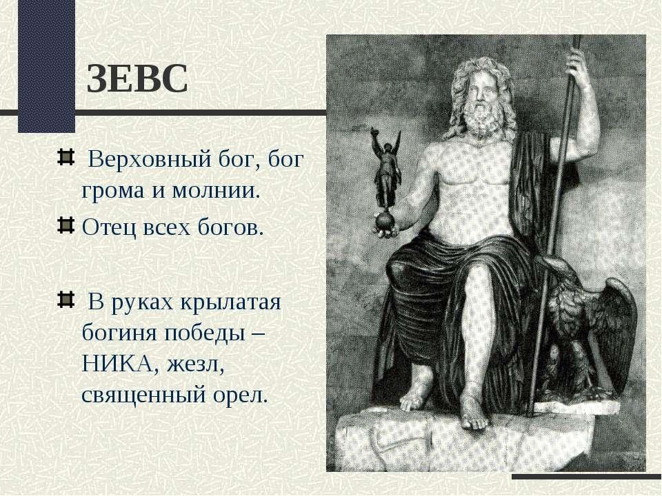 Верховный бог, бог грома и молнии. Отец всех богов. В руках крылатая богиня п...