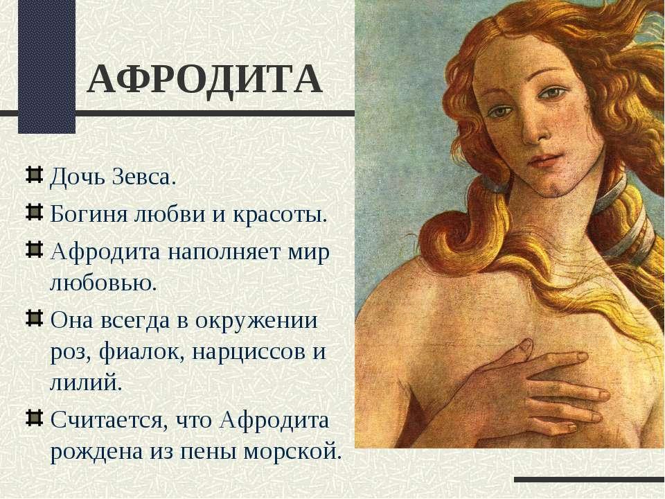 АФРОДИТА Дочь Зевса. Богиня любви и красоты. Афродита наполняет мир любовью. ...
