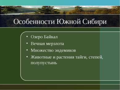 Особенности Южной Сибири Озеро Байкал Вечная мерзлота Множество эндемиков Жив...