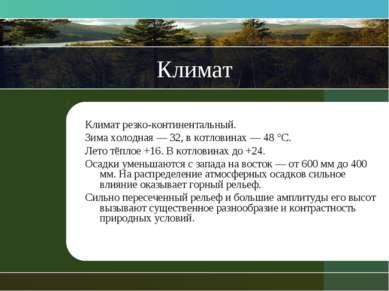 Климат Климат резко-континентальный. Зима холодная — 32, в котловинах — 48 °С...