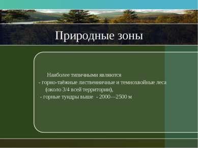 Природные зоны Наиболее типичными являются - горно-таёжные лиственничные и те...