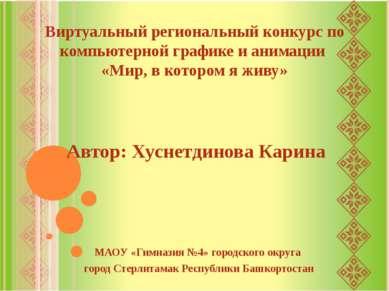 Виртуальный региональный конкурс по компьютерной графике и анимации «Мир, в к...