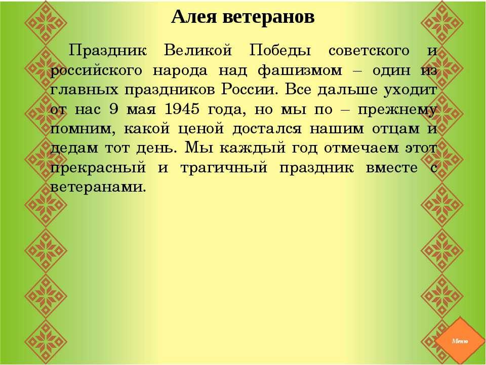 Алея ветеранов Праздник Великой Победы советского и российского народа над фа...