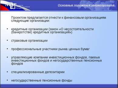 Проектом предлагается отнести к финансовым организациям следующие организации...