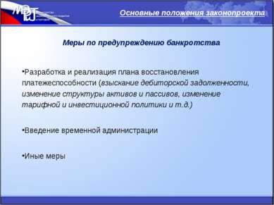 Основные положения законопроекта Меры по предупреждению банкротства Разработк...