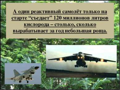 """А один реактивный самолёт только на старте """"съедает"""" 120 миллионов литров кис..."""