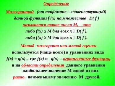 Определение Метод мажорант или метод оценки используется (чаще всего) в уравн...