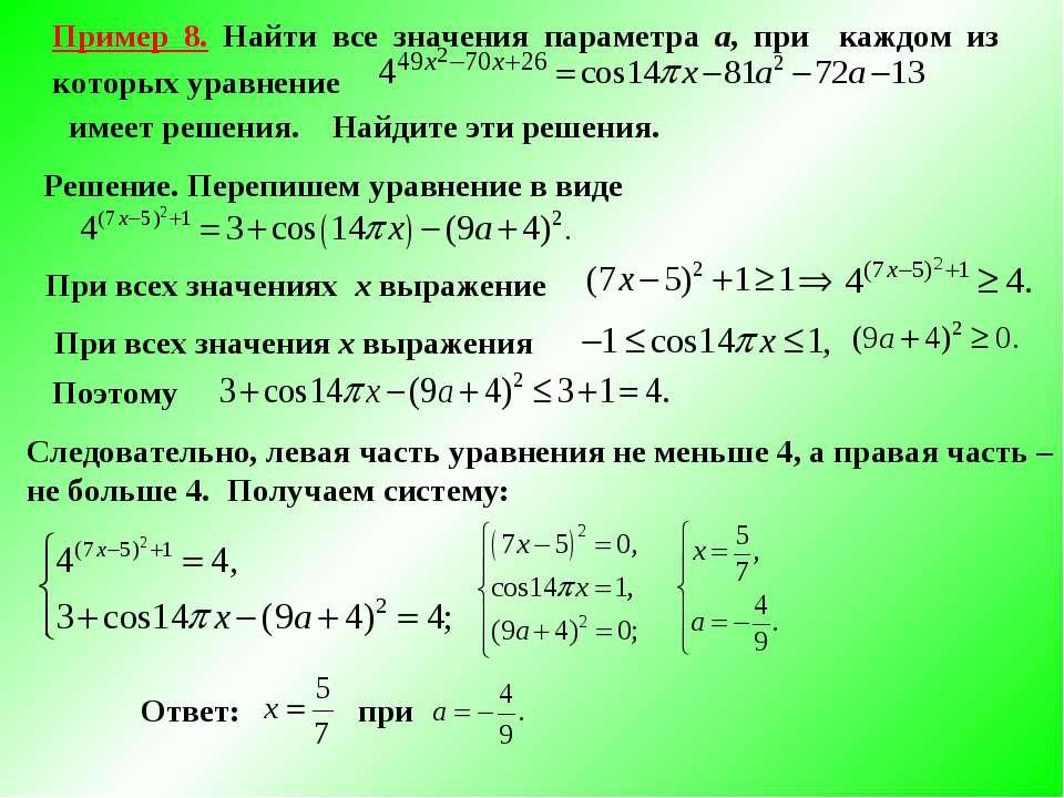 Пример 8. Найти все значения параметра а, при каждом из которых уравнение име...