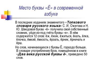 Место буквы «Ё» в современной азбуке В последних изданиях знаменитого «Толков...