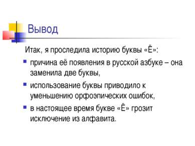 Вывод Итак, я проследила историю буквы «Ё»: причина её появления в русской аз...