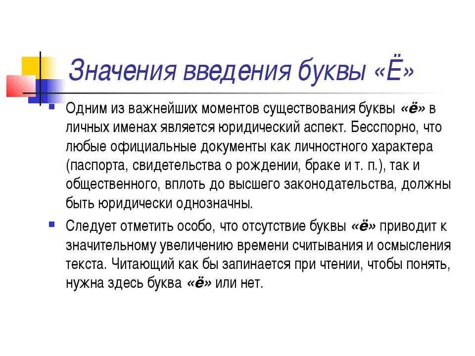 Значения введения буквы «Ё» Одним из важнейших моментов существования буквы «...