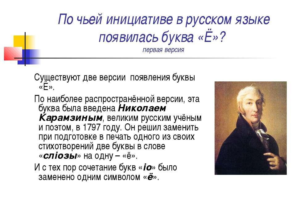 По чьей инициативе в русском языке появилась буква «Ё»? первая версия Существ...