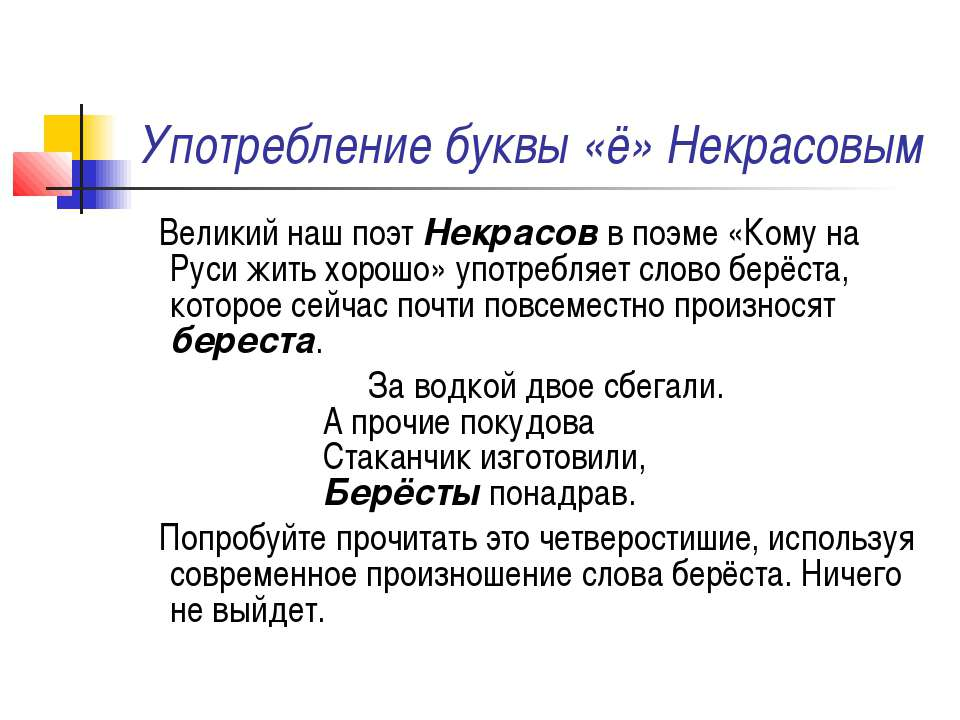 Употребление буквы «ё» Некрасовым Великий наш поэт Некрасов в поэме «Кому на ...