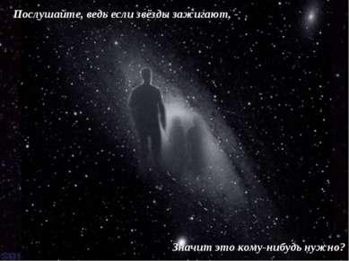 Стихотворение о человеке. Послушайте, ведь если звёзды зажигают, - Значит это...