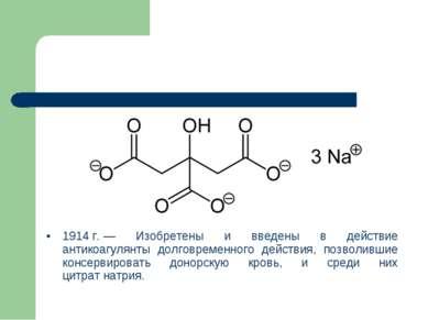 1914г.— Изобретены и введены в действие антикоагулянты долговременного дейс...
