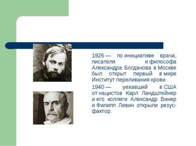1926— поинициативе врача, писателя ифилософа Александра Богданова вМоскве...
