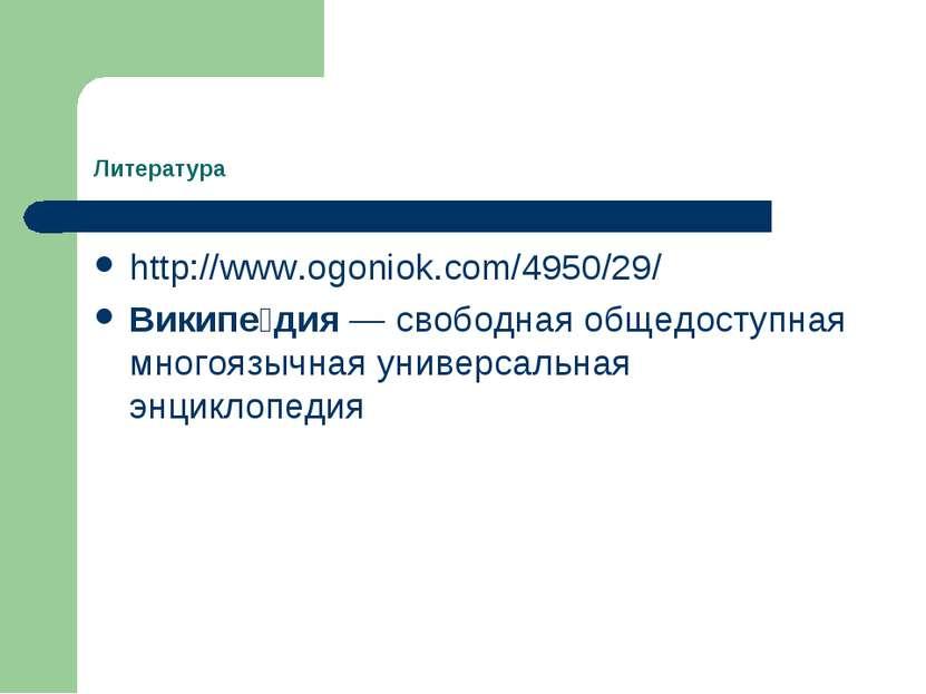 Литература http://www.ogoniok.com/4950/29/ Википе дия— свободная общедоступн...